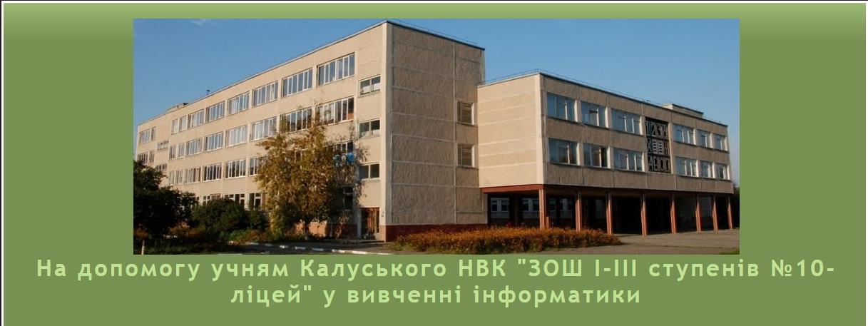 На допомогу учням Калуського НВК у вивченні інформатики